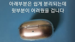 버즈라이브 투명케이스 분리방법!!!