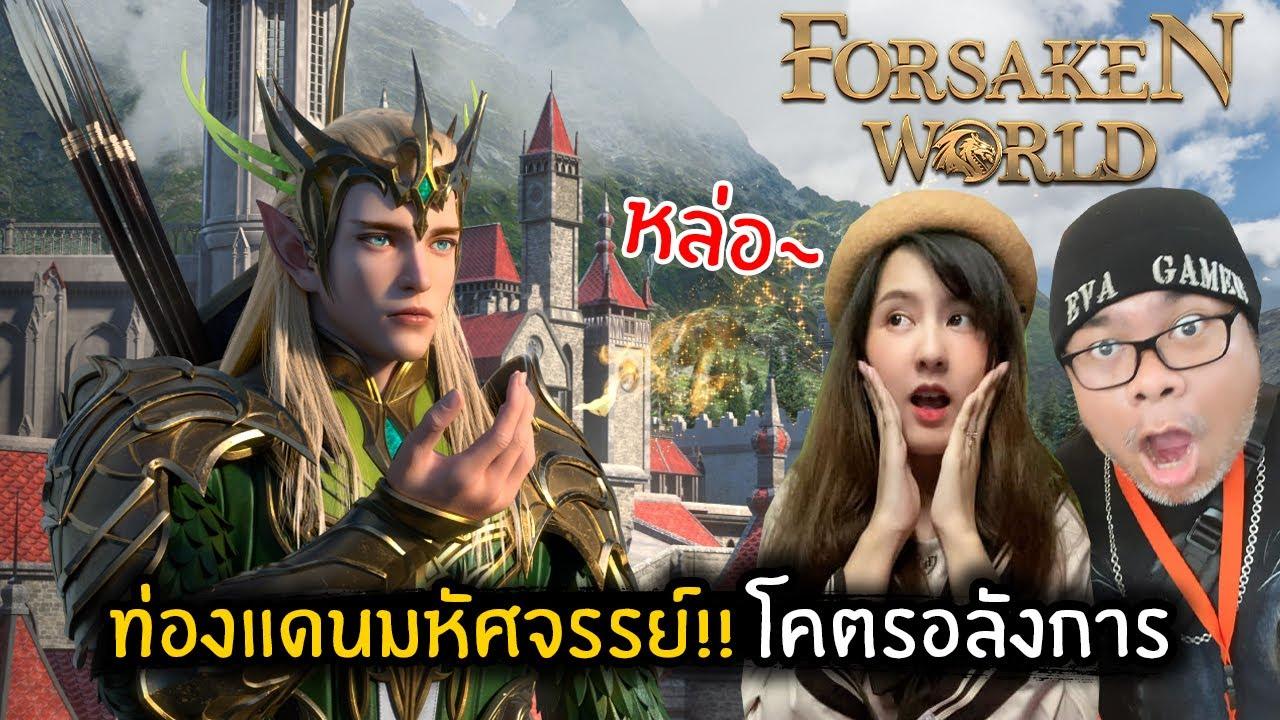 ท่องแดนมหัศจรรย์!! เกมอลังการ | Forsaken World Mobile