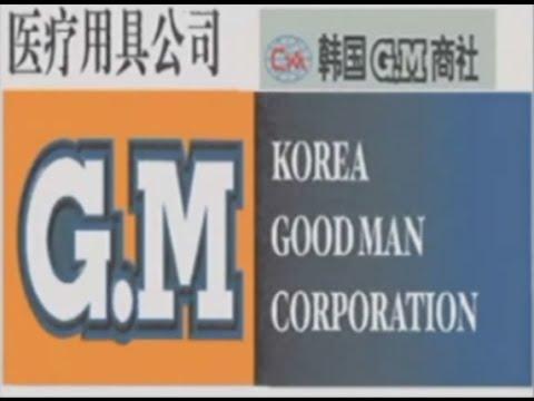 한국GM상사 포경수술 기구 Korea GM Corp Circumcision Device