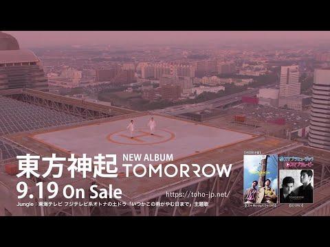 東方神起 /  NEW ALBUM「TOMORROW」SPOT(60sec.Ver)