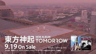 2018/9/19 Release 東方神起NEW ALBUM「TOMORROW」SPOT(60秒Ver)を公開...