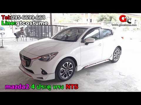 แต่งรถ Mazda 2 4 ประตู ชุดแต่ง NTS Tel. 095-669966-8 // 096-550-5504