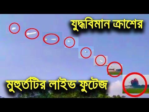 Bangladesh Air Force F-7BG ক্র্যাশ হওয়ার মুহুর্তের ফুটেজ