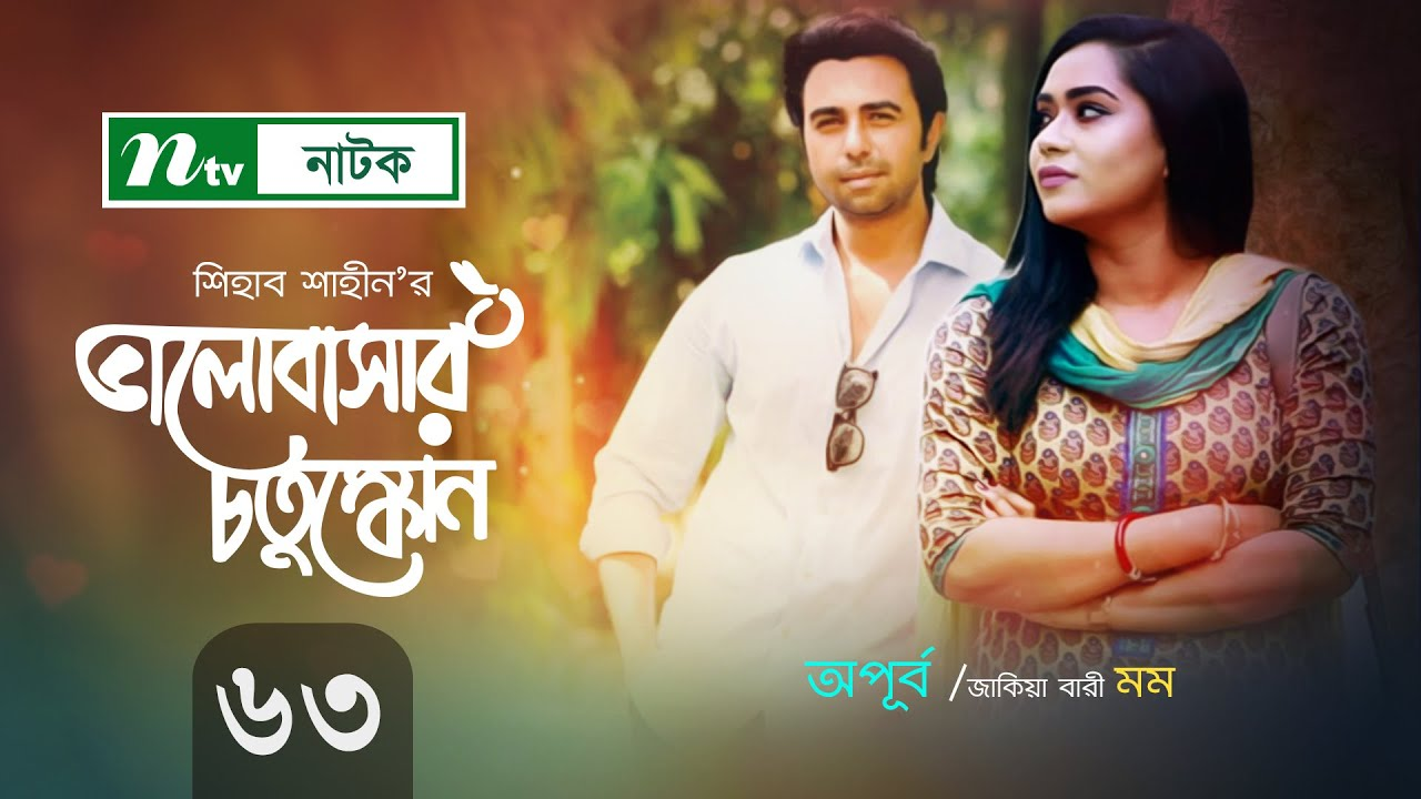 Romantic Natok : ভালোবাসার চতুস্কোন | EP 63 | Apurba | Mamo| Moushumi Hamid