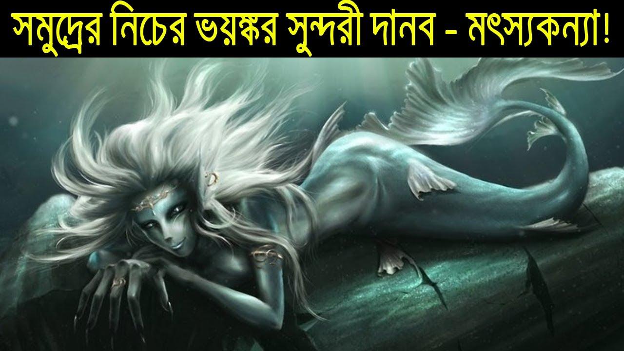 সত্যিই কি সমুদ্রের গভীরে মৎস্য কন্যার বসবাস রয়েছে ? মৎস্য কন্যা রহস্য    Mystery of Mermaids.