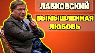 МИХАИЛ ЛАБКОВСКИЙ - ВЫМЫШЛЕННАЯ ЛЮБОВЬ