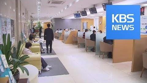 '8등급 이하' 저신용자에게 '10%대 중금리' 대출 해준다 / KBS뉴스(News)