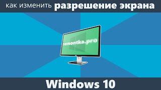Как изменить разрешение экрана Windows 10