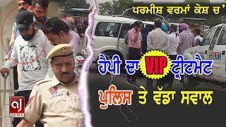 Latest News ਹੁਣ ਦੀ !! Parmish Verma ਦੇ ਕਾਂਡ ਚ ਵੱਡਾ ਖੁਲਾਸਾ  ਪੁਲਸ ਦੀ ਅਣਗਹਿਲੀ ਆਈ ਸਾਹਮਣੇ   VIP ਟ੍ਰੀਟ