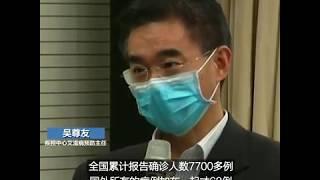 卫健委专家:中国在控制病例外流方面措施有效