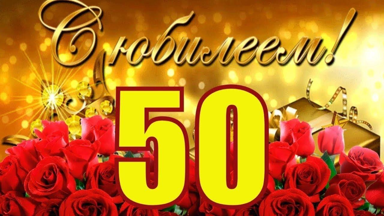 Поздравление с юбилеем игорь 50 лет