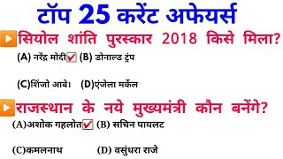 top current affairs 2018 #3 | gk in hindi | Current Affairs in hindi | 69000 शिक्षक भर्ती, super TET
