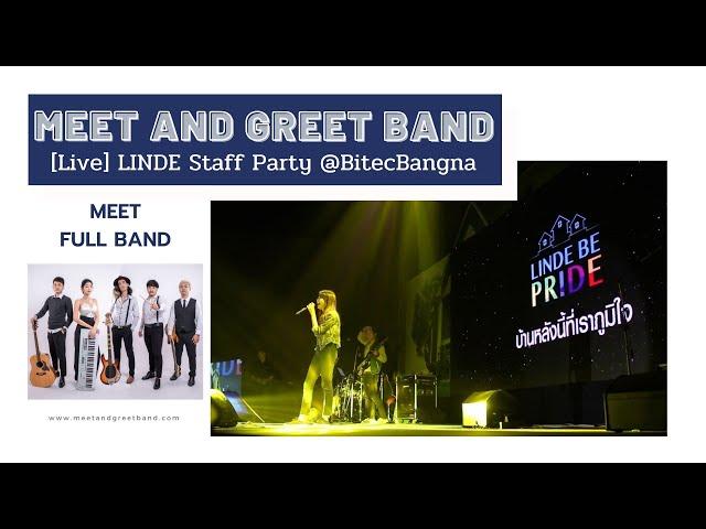 [Live] After Party @BitecBangna | Meet and Greet วงดนตรีงานแต่ง งานEvent