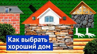 Как сегодня строят загородные дома