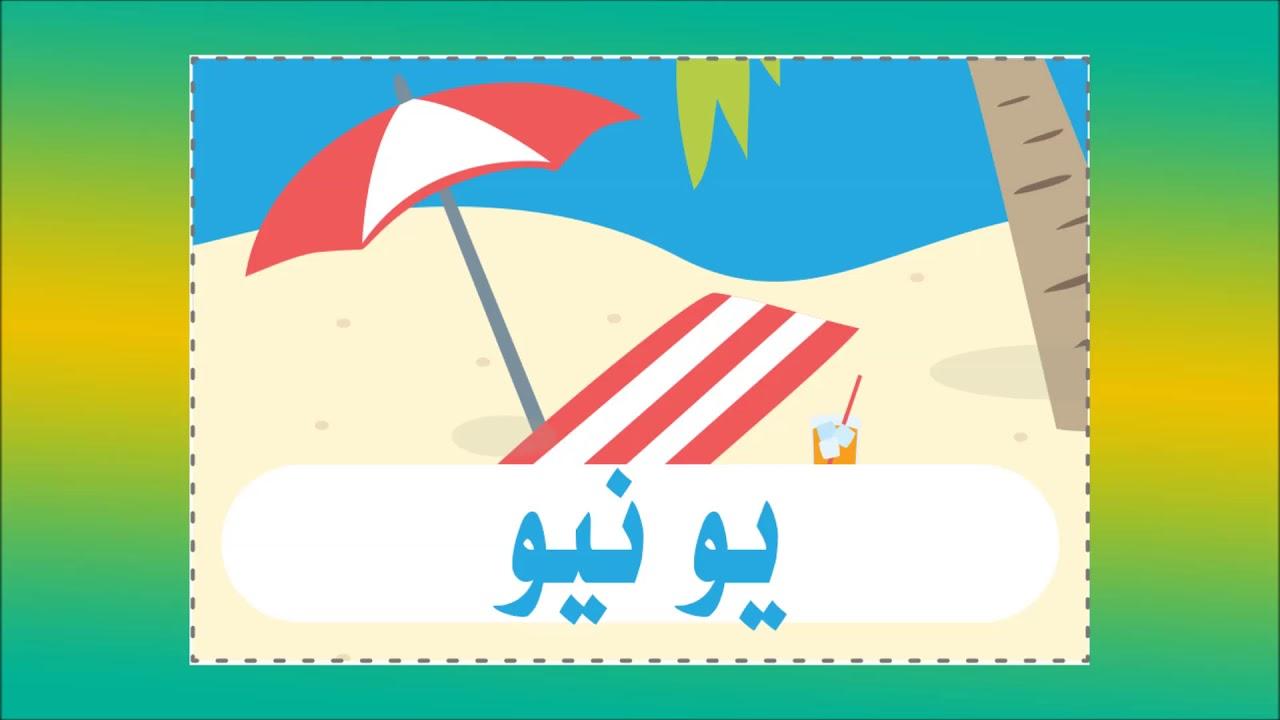 متع عقل طفلك كلمات عربي انجليزي اسماء الاشهر الميلادية بالانجليزي شهر يونيو June فيديو تعليمي Youtube