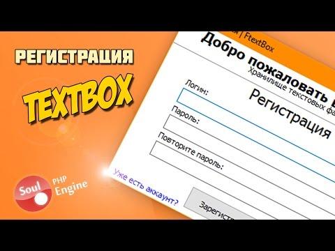 Создаём хранилище текстовых файлов. Регистрация   PHP DevelStudio #1