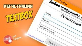 Создаём хранилище текстовых файлов. Регистрация | PHP DevelStudio #1