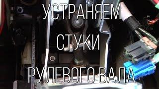 Lada Granta - устраняем стуки в рулевом механизме.