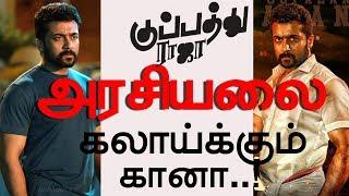 ஓட்டு வேணுமா ...அடிச்சி ஓட விடுனுமா ...  Chennai Gana   #rap #pop   #tamil pop so