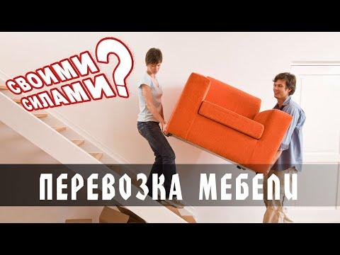 Перевозка мебели – Где дешевле?