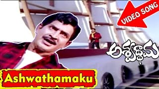 Ashwathamaku Video Song - Ashwathama Telugu Movie - Krishna, Vijayashanti - V9videos
