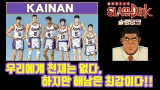 이루카의 슬램덩크(SlamDunk)모바일/간지작살 최강…