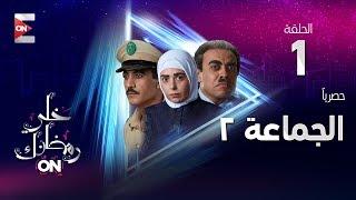 Gama3a Series - مسلسل الجماعة 2 - مسلسل الجماعة 2 HD - الحلقة (1) - صابرين