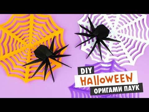 ОРИГАМИ ПАУК ИЗ БУМАГИ НА ХЭЛЛОУИН | DIY HALLOWEEN | ORIGAMI SPIDER