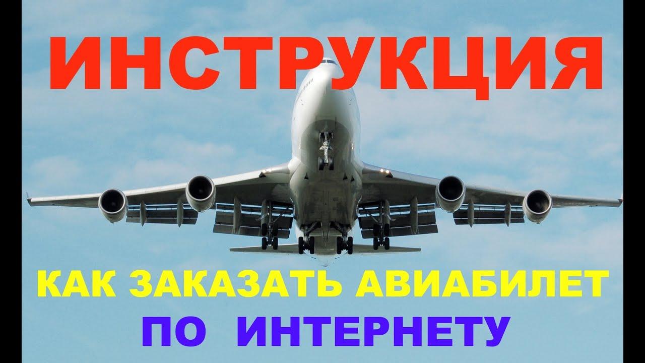билеты на самолет до ташкента и обратно