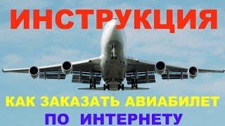Инструкция как заказать билет на самолёт по интернету