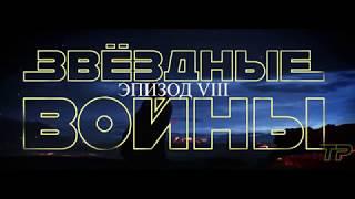 Звёздные Войны 8: Последние джедаи Русский трейлер  (2017)