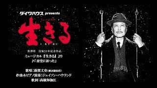ミュージカル『生きる』より、Wキャストで渡辺勘治を演じる鹿賀丈史の歌...