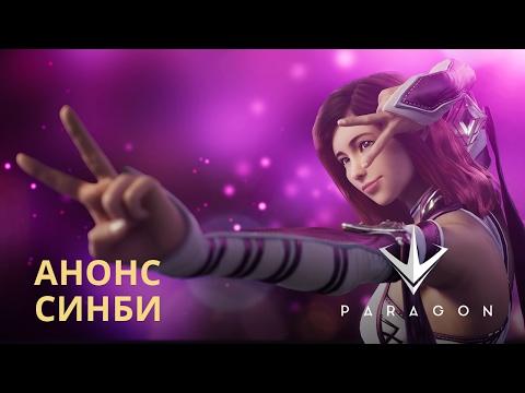 видео: paragon - Анонс Синби