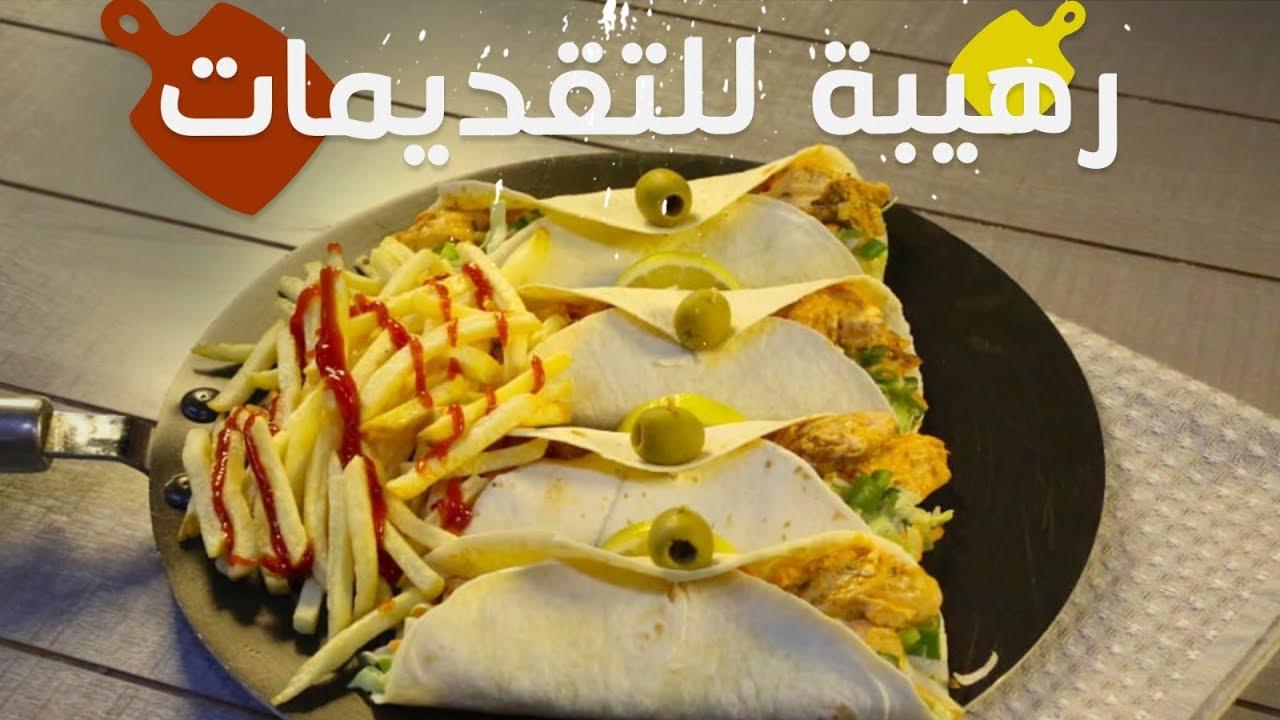 وجبات 15 ثانية سندوتشات تورتيلا ميني بالدجاج 15s Mini Chicken Tortilla Sandwich Youtube