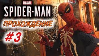 Прохождение Spider-Man 2018 #3