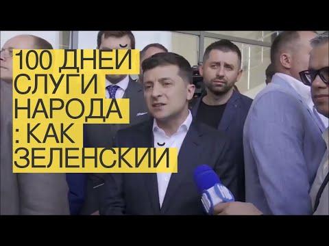 100дней «Слуги народа»: какЗеленский изменил Украину (Обозреватель, Украина)