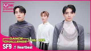 [엠카 댄스 챌린지 풀버전] SF9(에스에프나인) - Heartbeat (하트비트) ♬