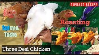 3 Desi Chicken Roast / Hot And Spicy Chicken / TIPRASA RECIPE