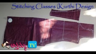 Kurti Cutting : How to Cut Kurti/Kameez by Attamma TV