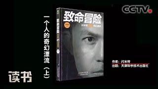 《读书》 20200323 闪米特 《致命冒险:闪米特黄河奇幻漂流》 一个人的奇幻漂流(上)| CCTV科教