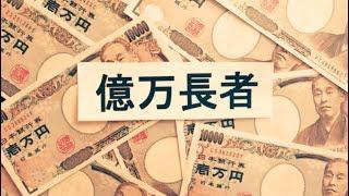 【金運】のんたろうチャンネル新エンディングソング~昔も今も一億円~