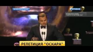 Ди Каприо получил премию BAFTA за фильм «Выживший»