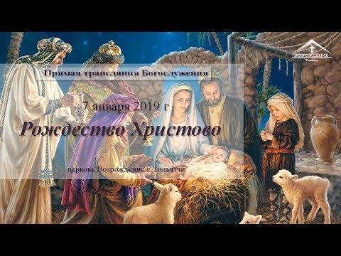 Рождество Христово - 7 января 2019 г