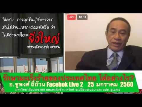 อ  ชูพงศ์ Facebook Live  25 ม ค 2560  ตอน จะรักษามะเ�...