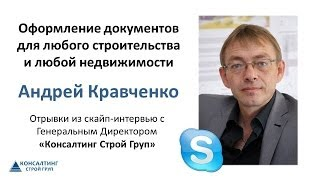 Строительная документация. Оформление документов в Астане и Алматы.