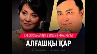 Ербол Спаналиев & Лашын Мұратқызы - Алғашқы қар (2018) ТОЛЫҚ НҰСҚА