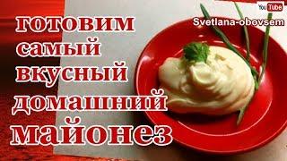 ГОТОВИМ БЫСТРО- САМЫЙ ВКУСНЫЙ ДОМАШНИЙ МАЙОНЕЗ, ДЛЯ ЗАПРАВКИ САЛАТОВ .Prepare the mayonnaise at home