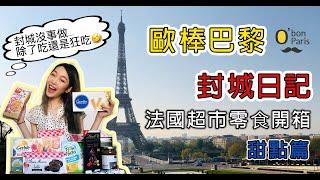 巴黎封城更新 法國超市狂掃零食甜點大試吃