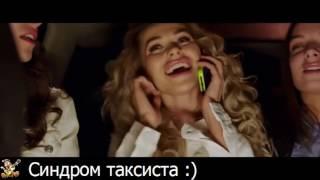 синдром таксиста ( Дмитрий Нагиев работает таксистом )