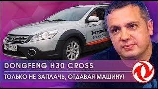 """""""Только не заплачь, отдавая машину!""""  Тест-Драйв DongFeng H30 Cross №12"""
